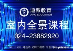 沈阳迪派学校 室内设计专业培训 零基础 免费推荐就业