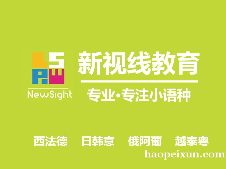 ICA对外汉语考试报名南京