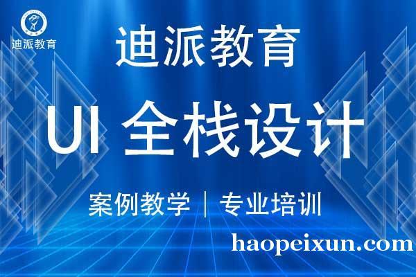 沈阳迪派学校UI 设计培训 推荐就业