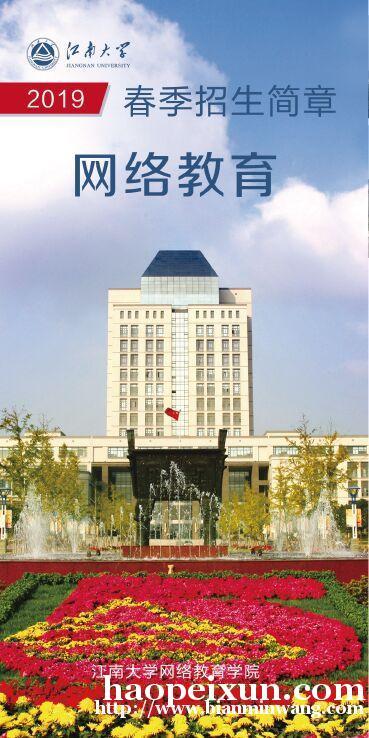 江南大学网络教育专本学历提升招生