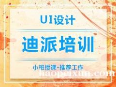 沈阳UI 设计课程培训就选沈阳迪派学校