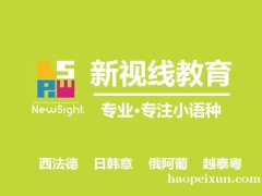 南京法语培训体验课