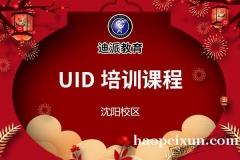 沈阳UI设计师课程培训沈阳迪派学校
