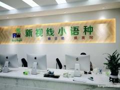 南京对外汉语ICA官方考点