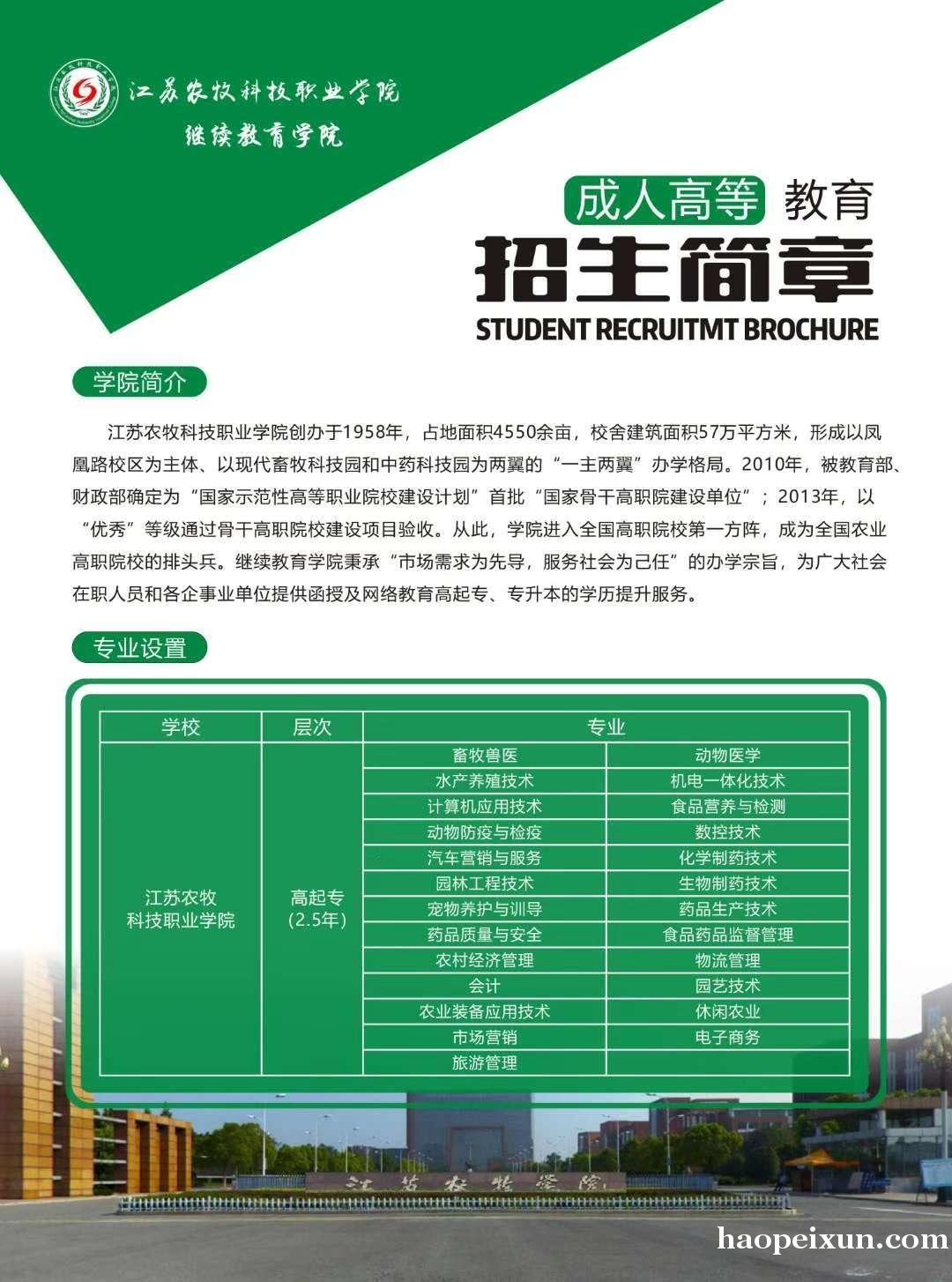 江苏农牧科技职业学院2019年高升专报名开始啦!