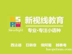 南京葡萄牙语留学考级课程体验课