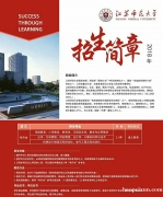 南京学历提升,自考,网教,成人高考报名开始啦!不考虑难度呦!!