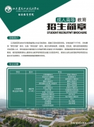 江苏建筑职业技术学院高升专报名