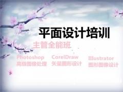 惠州方圆平面设计主管全能培训班
