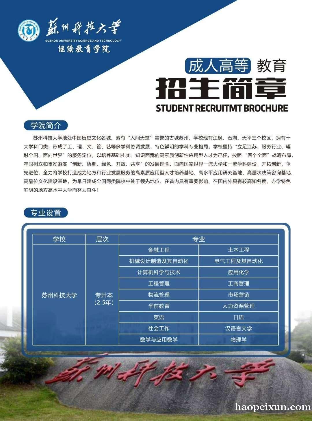 苏州科技大学专升本成人考高报名