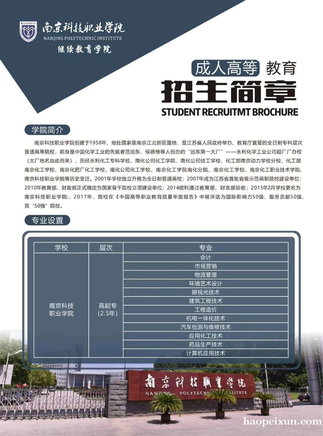南京科技职业学院成人高考高升专报名