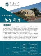 江南大学2019年成人高考学历提升专升本,专业全
