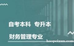 北京自考专科升本科学历提升 财务管理专业招生简章