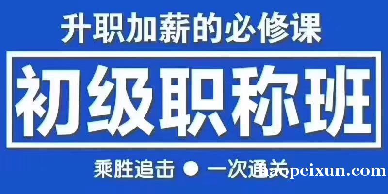 【兰缘】2020年初级职称报考指南