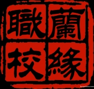 【兰缘】办公自动化中PPT学哪些内容?