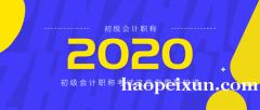 【兰缘】上班族备考2020年初级会计职称六步法