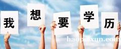 【兰缘】南开大学大专本科学历招生