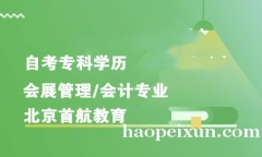 湖南海南自考大专学历 会展管理会计专业自考专科招生