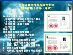 中级职称网络工程师招生报名点考试简单签协议保通过