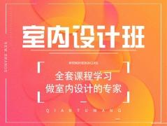 沈阳专业建筑设计师培训班