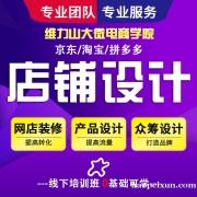 沈阳网店学习零基础开店教程店铺美工装修设计