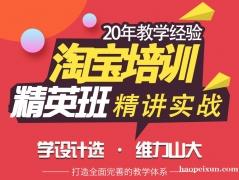 沈阳网店学习零基础者开店培训教程