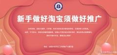 沈阳维力山大淘宝网店开店美工运营推广提高课程培训