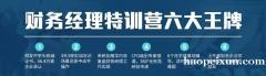 武汉财务经理进修,培训课程