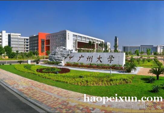 广州大学的自考本科学位好申请吗 自考会展管理本科