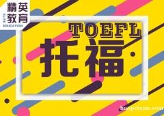 镇江托福秋季培训班