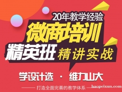 沈阳网店推广课程零基础学习网店运营培训新手开网店培训