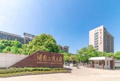湖南工商大学会计专业(自考本科)招生简章学位好申请