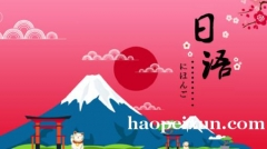 上海商务日语培训学校、提升口语摆脱听力困境