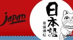 上海商务日语辅导班、帮你突破语言学习