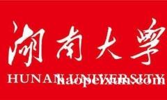 自考本科北京专升本学历自考报名点湖南大学招生简章