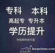 北京自考大学专科本科学历报名招生学信网可查考试简单