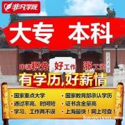 上海成人学历积分培训、时间短含金量高学信网可查询