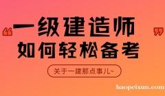 上海建造师培训考试时间、一建、二建证书前景