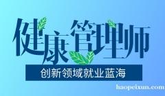 上海健康管理师培训、浓缩教材专项考点整理