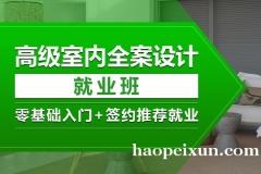 上海室内装修培训班、CAD、VR、sku