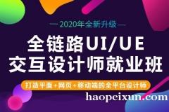 上海UI设计培训班,UI交互实战培训班
