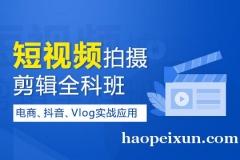 上海影视后期处理培训-进阶培训