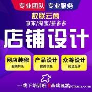 沈阳淘宝高级培训同步网络直播课程