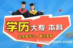 上海本科学历培训班