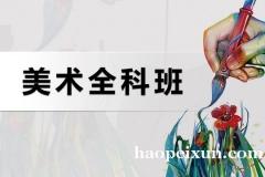 上海美术培训