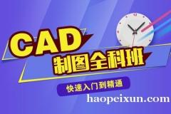 上海室内CAD效果图培训