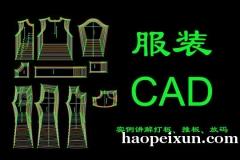 上海服装CAD培训,学服装工艺0基础入门服装设计师