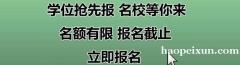 苏州自考网络教育培训班