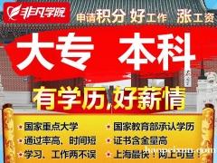 上海网络教育大专本科学历培训