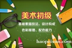 上海美术素描培训